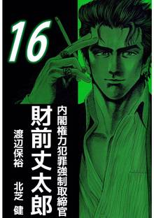 内閣権力犯罪強制取締官 財前丈太郎(16)