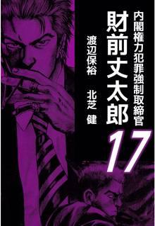 内閣権力犯罪強制取締官 財前丈太郎(17)