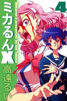 ミカるんX(4)
