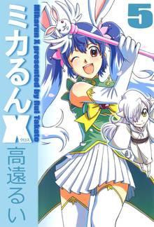 ミカるんX(5)
