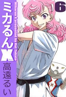 ミカるんX(6)