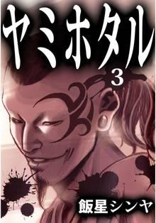 ヤミホタル(3)