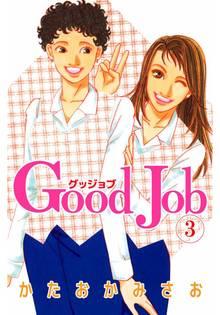 Good Job~グッジョブ(3)