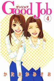 Good Job~グッジョブ(4)