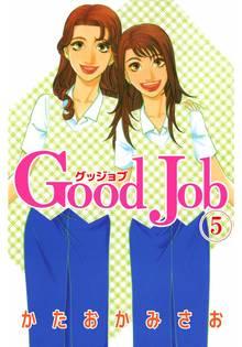Good Job~グッジョブ(5)