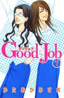 Good Job~グッジョブ(7)