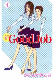 新Good Job~グッジョブ(4)