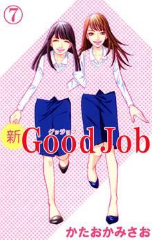 新Good Job~グッジョブ(7)