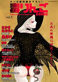 毒りんごcomic 5