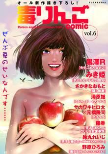 毒りんごcomic 6