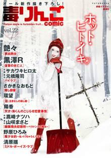 毒りんごcomic 22