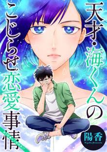 天才・海くんのこじらせ恋愛事情 分冊版 5