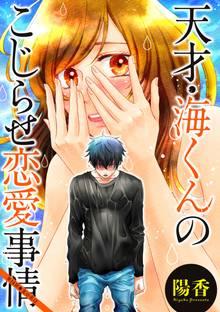 天才・海くんのこじらせ恋愛事情 分冊版 14