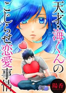 天才・海くんのこじらせ恋愛事情 分冊版 18