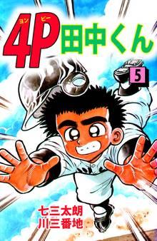 4P田中くん(5)