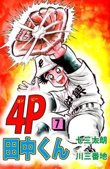 4P田中くん(7)