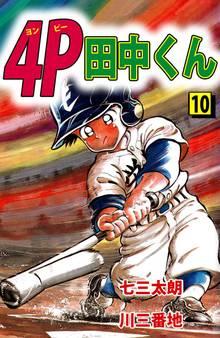 4P田中くん(10)