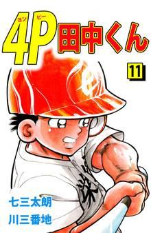 4P田中くん(11)