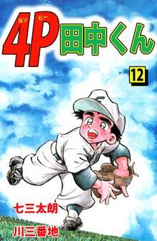 4P田中くん(12)