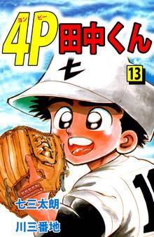 4P田中くん(13)