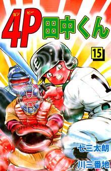4P田中くん(15)