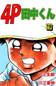 4P田中くん(19)