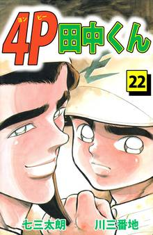4P田中くん(22)