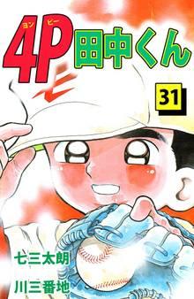 4P田中くん(31)