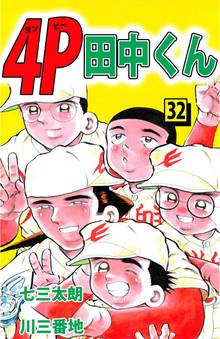 4P田中くん(32)