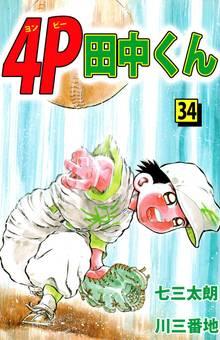 4P田中くん(34)