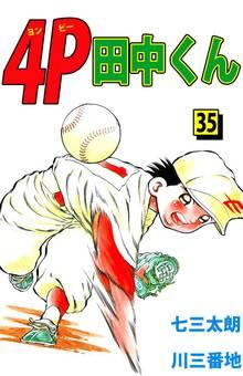 4P田中くん(35)