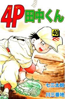 4P田中くん(40)