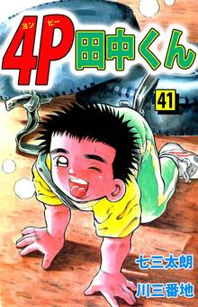 4P田中くん(41)