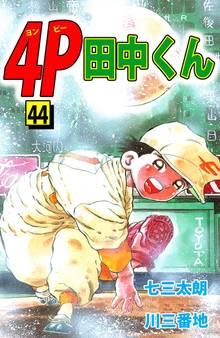 4P田中くん(44)