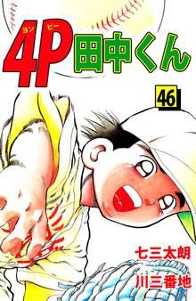 4P田中くん(46)