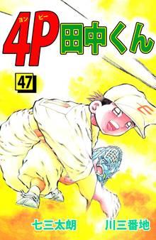 4P田中くん(47)