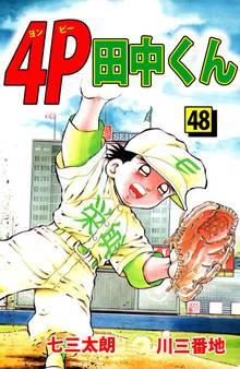 4P田中くん(48)