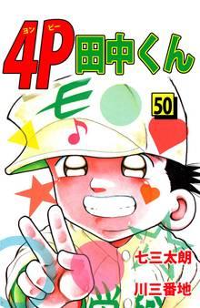 4P田中くん(50)