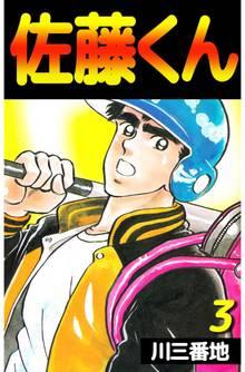 佐藤くん(3)