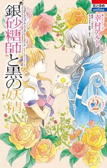 銀砂糖師と黒の妖精 ~シュガーアップル・フェアリーテイル~ 2巻
