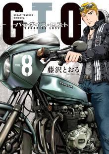 GTO パラダイス・ロスト(8)