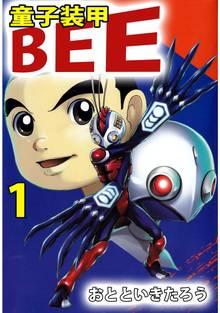 童子装甲 BEE