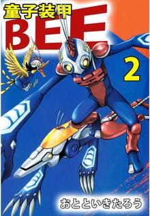 童子装甲 BEE(2)