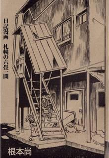 日記漫画 札幌の六畳一間