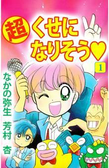 Category:なかよし本誌の漫画作...