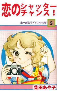 恋のシャッター・チャンス!(5)