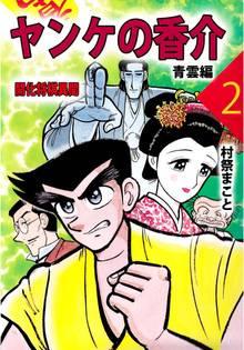 ヤンケの香介 開化将棋異聞(2)