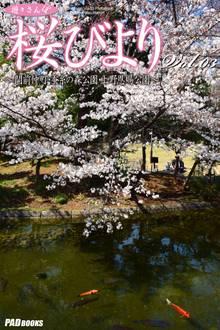 遊々さんぽ 「桜びより」 Vol.03
