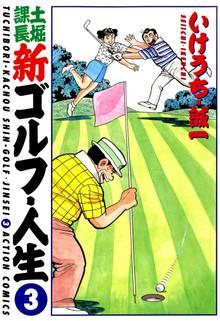 土堀課長 新ゴルフ・人生 3
