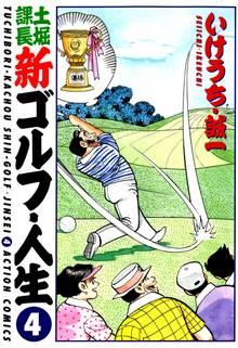 土堀課長 新ゴルフ・人生 4